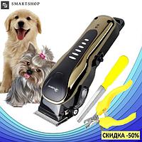 Машинка для стрижки животных GM-6063 - Профессиональная беспроводная машинка для груминга + 4 насадки