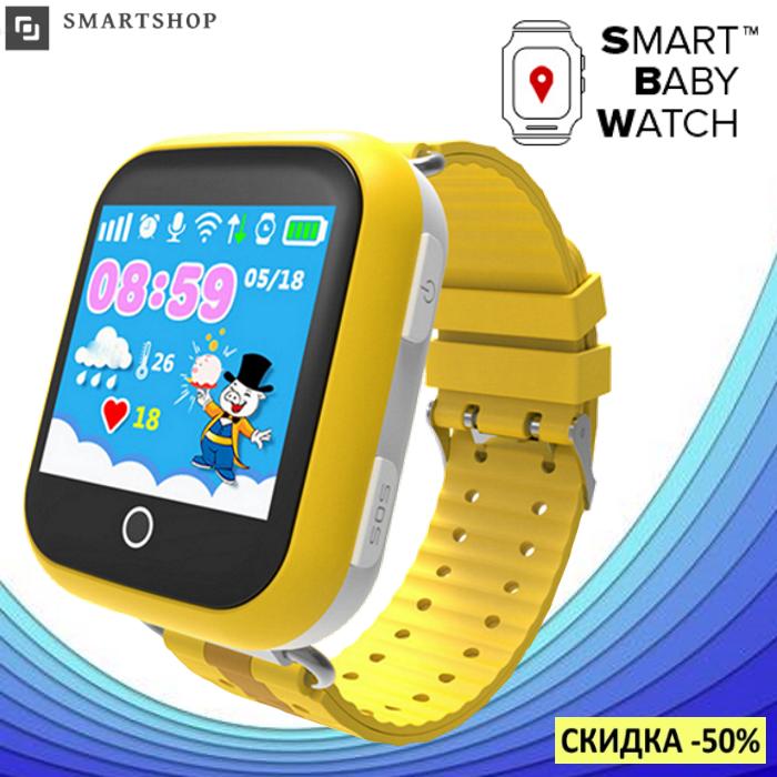 Детские Умные часы с GPS Smart baby watch Q90 желтые - Детские смарт часы-телефон с трекером и кнопкой SOS