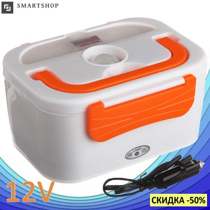 Ланч-бокс автомобильный электрический Electric Lunch box с подогревом 1.05 л - Контейнер для еды 12V Оранжевый