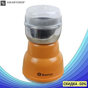Кофемолка Domotec MS-1406 - Электрическая кофемолка с ротационным ножом 150W (s11)