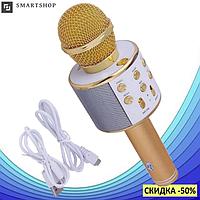 Микрофон караоке Wester WS-858 - беспроводной Bluetooth микрофон для караоке с плеером Золотой