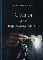 Ник Лисицкий Сказки для взрослых детей