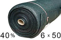 Сітка затінюють 40 % - 6 м × 50 м