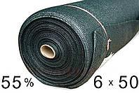 Сетка затеняющая 55 % - 6 м × 50 м