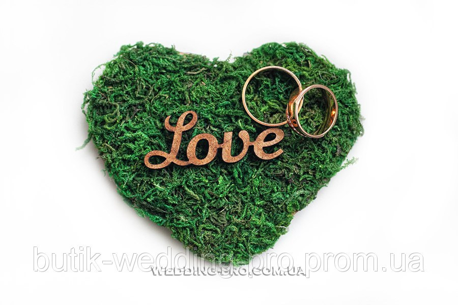 "Подушечка сердце эко green ""Love"""