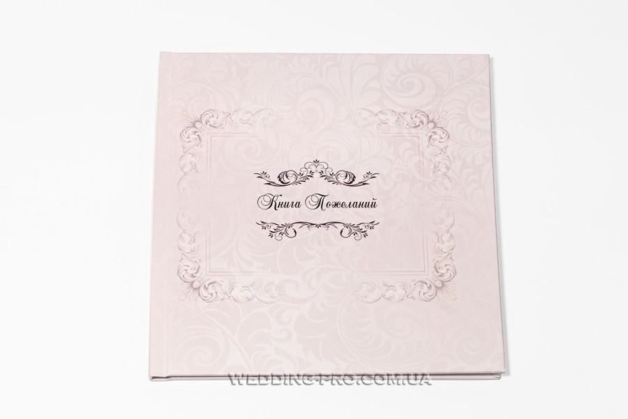 Свадебные альбомы для пожеланий