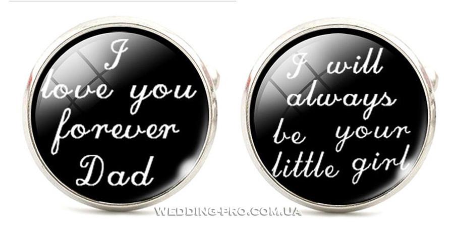 """Запонки """"Люблю тебя вечно. Ты всегда для меня малышка"""""""