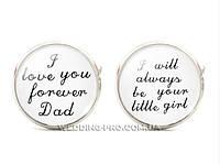 """Запонки """"Я люблю тебя всегда - Отец """", 399 грн."""