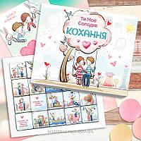 Солодке кохання - шоколадный набор с милыми признани