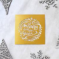 З Новим Роком! С новым годом! Happy New Year! шарик, фото 1