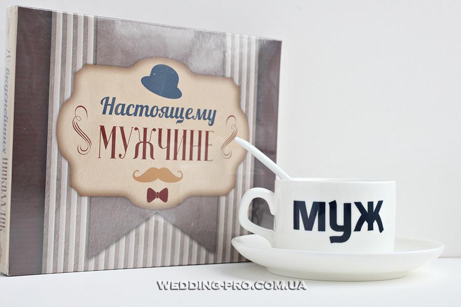 """Кофейный набор """"Лучший в мире муж"""" + шоколадный набор"""