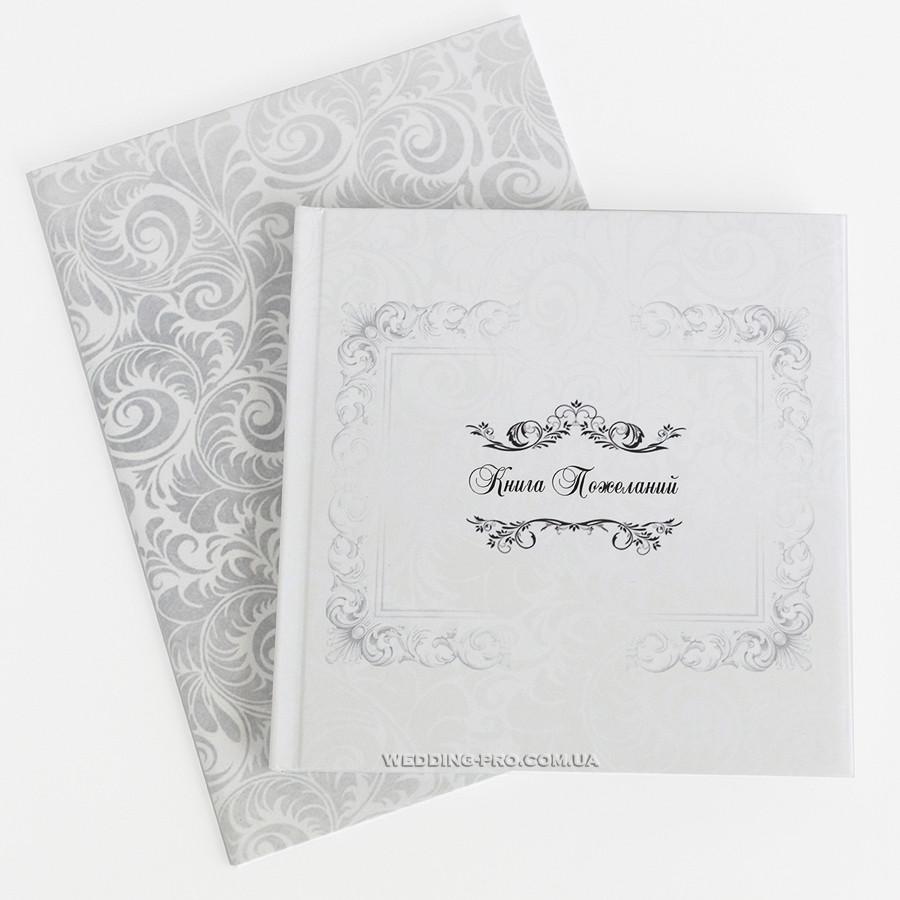 Набор книга пожеланий и папка для свидетельства белый