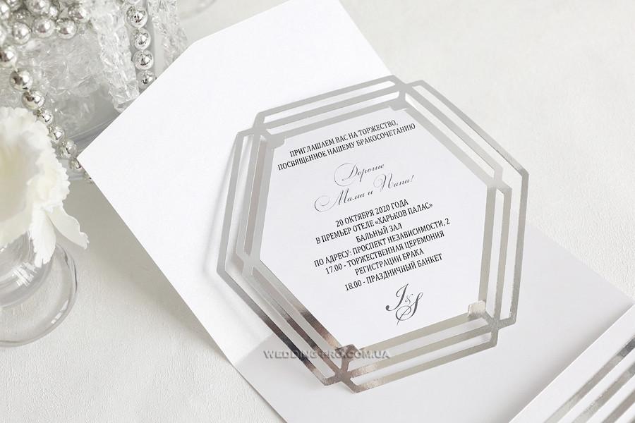 """Пригласительные """"Геометрия"""" серебро в белом конверте"""