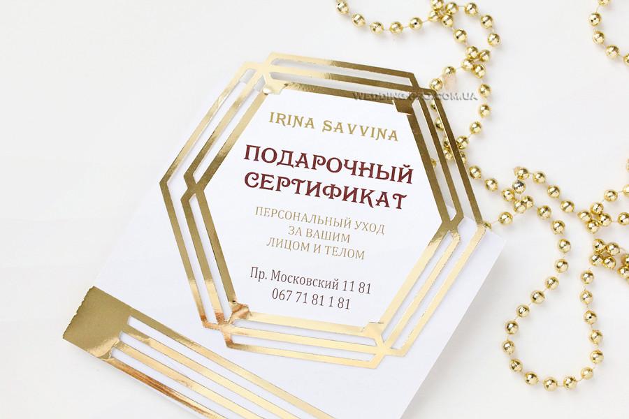 """Подарунковий сертифікат """"Геометрія"""" білий з золотом"""