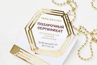 """Подарунковий сертифікат """"Геометрія"""" білий з золотом, фото 1"""
