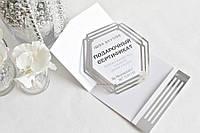"""Подарочный сертификат """"Геометрия"""" белый с серебром, фото 1"""