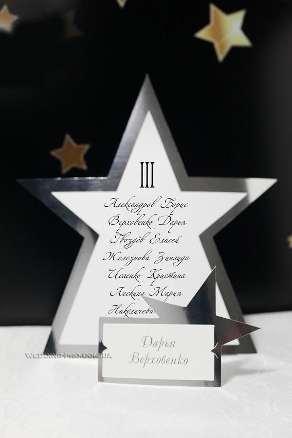 """План рассадки """"Звезда"""" серебро"""