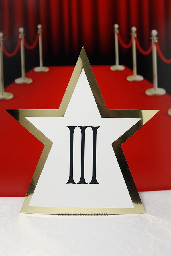 """Номер на стол """"Звезда"""" золото"""