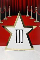 """Номер на стол """"Звезда"""" золото, фото 1"""