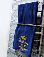 """Махровое полотенце с вышивкой """"Любимый муж"""""""