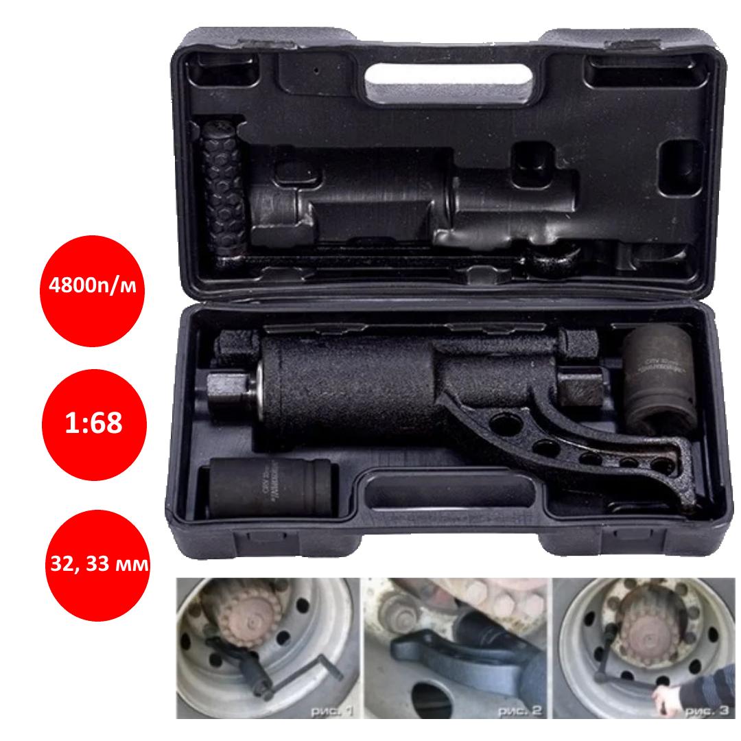 """Ключ редукторный для грузовиков (мясорубка) набор """"Дальнобойщик"""" с подшипником (головки 32,33 мм) 4800n/м НШД"""