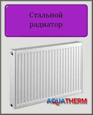 Стальной радиатор Aquatherm 22 тип 600х1600 (боковое подключение)
