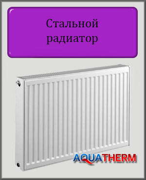 Стальной радиатор Aquatherm 22 тип 600х1800 (боковое подключение)