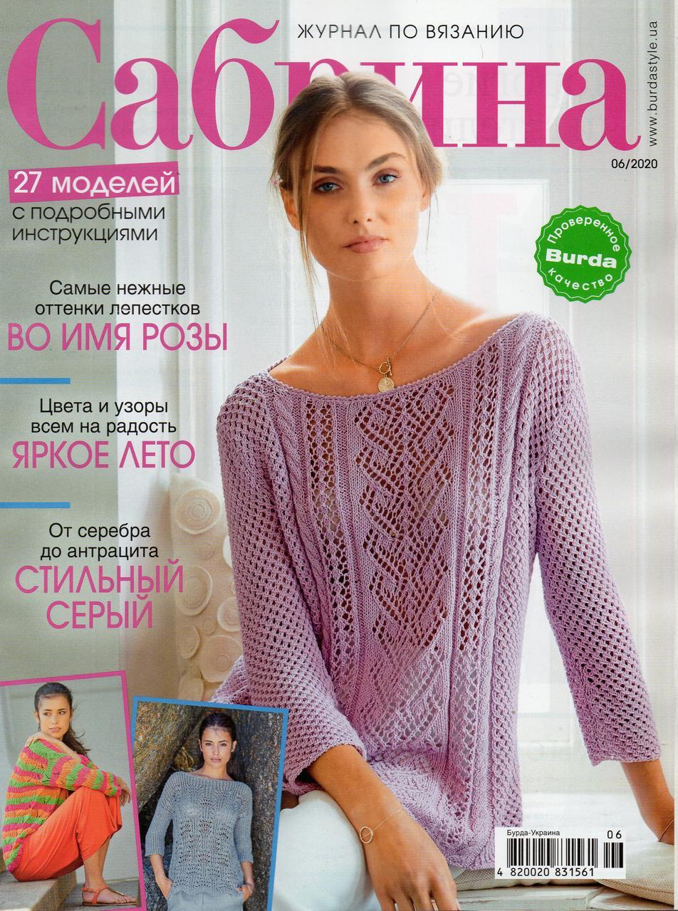 Сабрина журнал по вязанию (Бурда) №6 июнь 2020