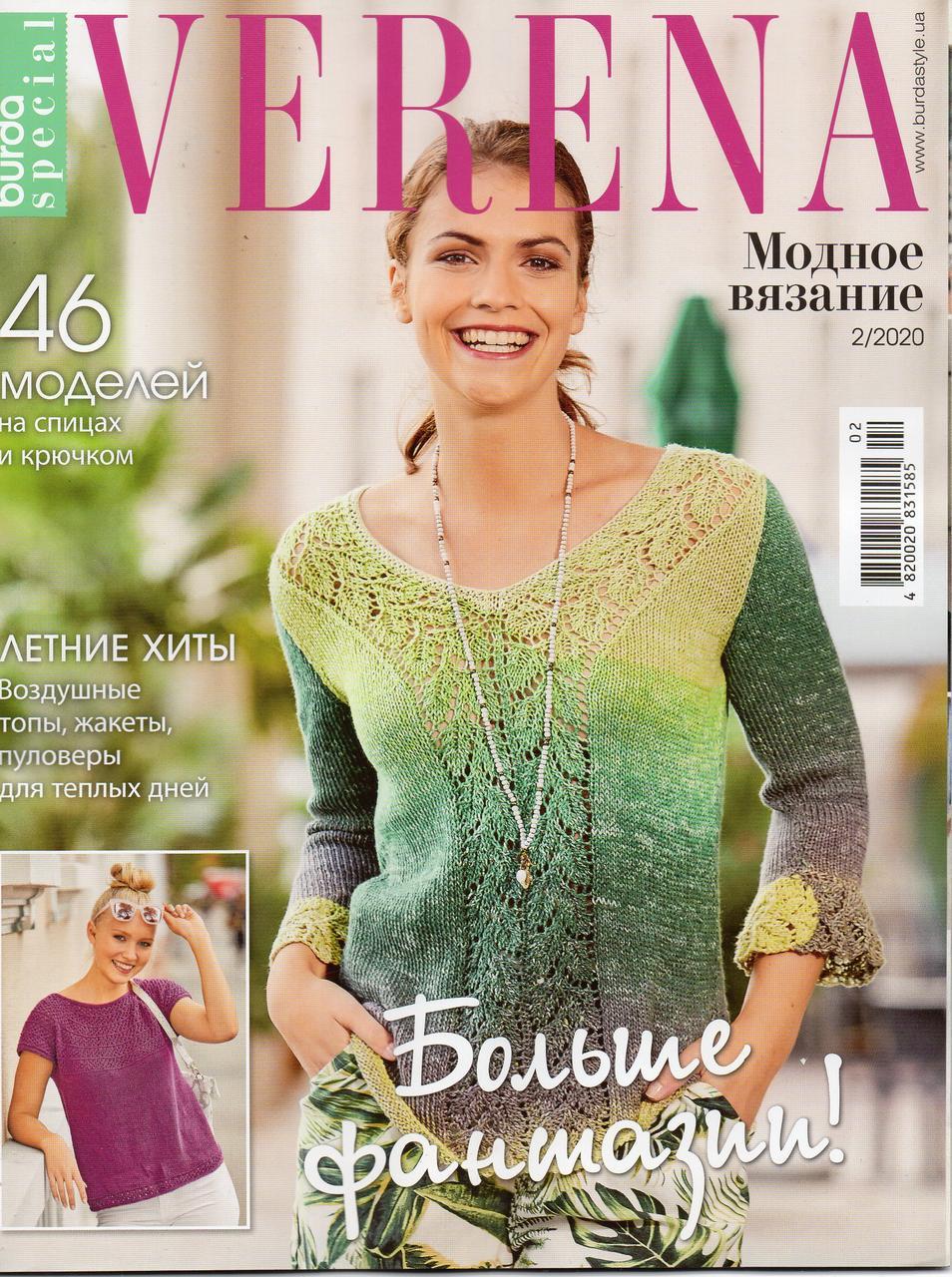 Верена. Модное вязание №2 2020 | Журнал по вязанию.