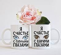 Оригинальная прикольная чашка с фото для девушки жены влюбленных подарок на день рождение