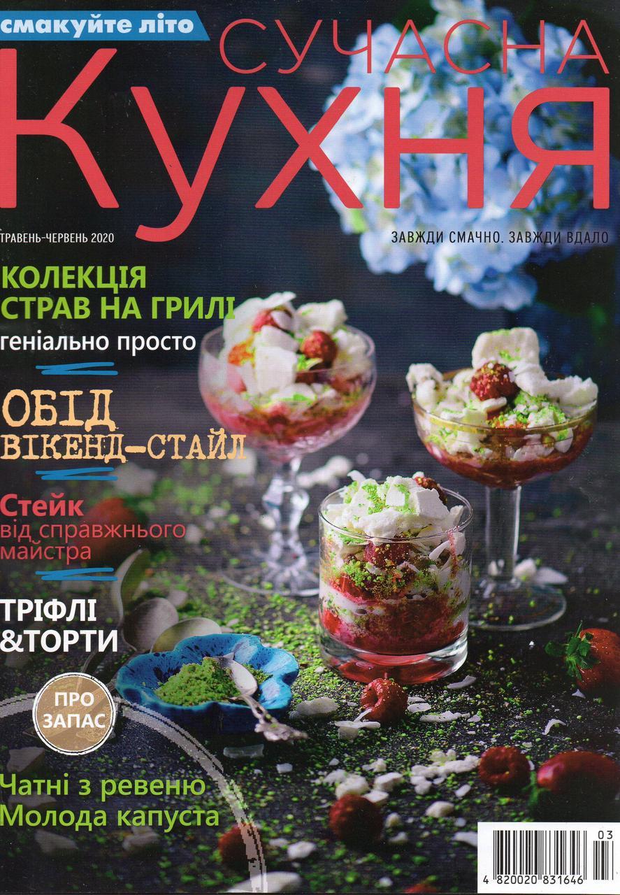 Сучасна Кухня випуск №5-6 травень-червень 2020 | Журнал