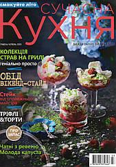 Сучасна Кухня випуск №5-6 травень-червень 2020   Журнал
