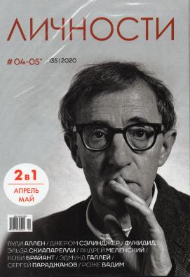 Личности выпуск №4-5 (135) апрель-май 2020 | Журнал