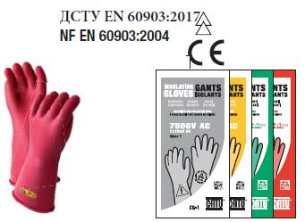 Рукавички (перчатки) діелектричні CATU CG-1 (клас 1, до 7,5кВ) , категорія AZC