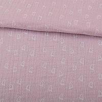 Муслин (марлевка жатая двойная) розово-серый, белые лапки, ш.140 (12805.001)