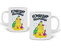 Кружка Командир песочницы 330 мл Чашка Керамическая (20259-1257) , фото 1