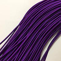 Резинка шляпная 2,5мм цв фиолетовый (уп 100м)  Ф