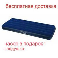 """Надувной матрас """"Intex"""" #64756 Синий 76х191х25 см. Велюр. Насос + подушка в подарок.Одноместный"""