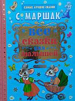 Книга С. Я. Маршак Все сказки для малышей