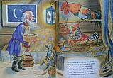 Книга С. Я. Маршак Все сказки для малышей, фото 3