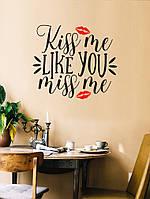 Интерьерная виниловая наклейка Kiss me (текст английский красные губы мотиватор подарок на день влюбленных)