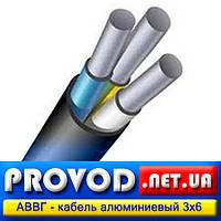 АВВГ 3х6 - трехжильный кабель, алюминиевый, силовой (ПВХ изоляция)