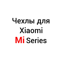 Чехлы для Xiaomi Mi Series