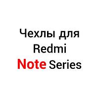 Чехлы для Xiaomi Redmi Note Se...