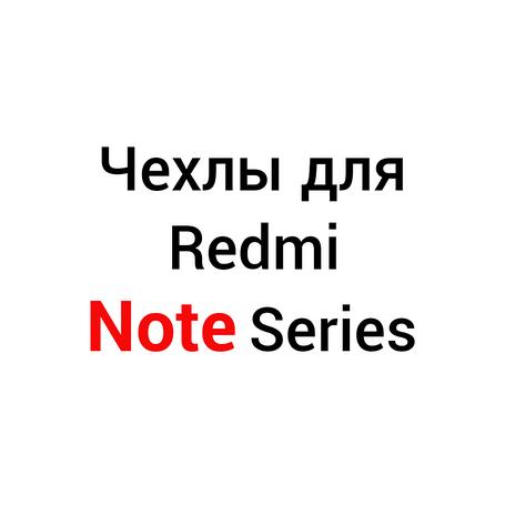 Чохли для Xiaomi Redmi Note Series