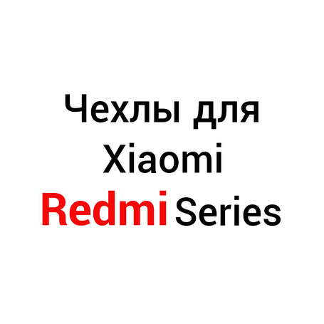 Чохли для Xiaomi Redmi Series