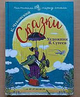 Книга К.И. Чуковский Сказки
