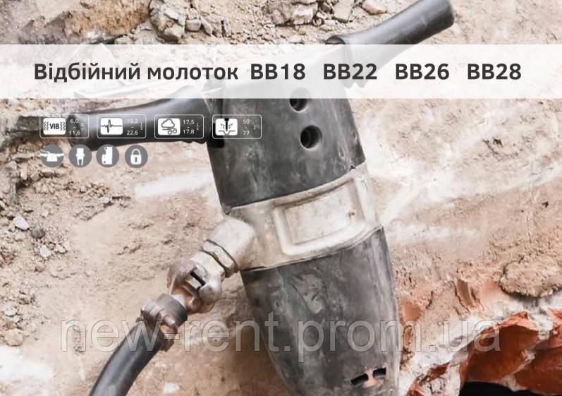 Відбійний молоток BB18 TK