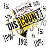 Введена дисконтная система на 5% и 10%