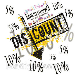 Введена дисконтна система на 5% та 10%